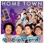 ザ!!トラベラーズ/HOME TOWN 宮城編(CD)