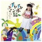まきたんとかんぺいたん / チャチャマンボ島(CD+DVD) [CD]