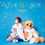 koma'n/今日を取り戻せ!(通常盤)(CD)