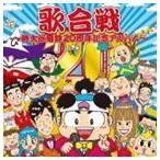 (ゲーム・ミュージック) 歌合戦 桃太郎電鉄20周年記念アルバム [CD]