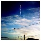 音速ライン / 空になる [CD]