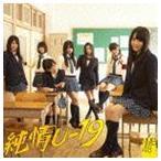 NMB48/純情U-19(Type-C/CD+DVD ※NMB48 feat.吉本
