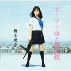 橋本環奈/セーラー服と機関銃(Type-A/CD+DVD)(CD)
