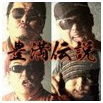 豊満乃風 / 豊満伝説 [CD]