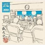 松本人志/放送室 VOL.276~300(CD-ROM ※MP3)(CD)