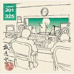 松本人志/放送室 VOL.301〜325(CD-ROM ※MP3)(CD)