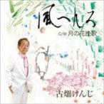 古畑けんじ / 風へんろ C/W 月の花挽歌 [CD]