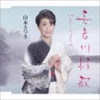 山本さつき/長良川情歌/ふたりのきずな坂(CD)