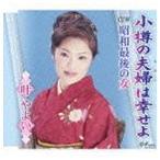 叶やよい/小樽の夫婦は幸せよ/昭和最後の女(CD)