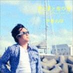 伊藤元昭/君と夏と南の島(CD)