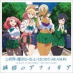 純情のアフィリア / この世界に魔法なんてないよ/はじめてのSEASON(アニメコラボ付盤) [CD]