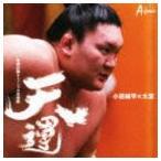 小田純平×大至/横綱白鵬オフィシャル応援歌 天運(CD)