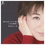 有村よしみ / 夜のほとりに咲く花は c/w泣き顔美人 [CD]