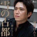 河嶋けんじ / 雪の古都 c/w夢・からくり [CD]