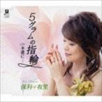 保科有里/5グラムの指輪 C/W 永遠に…(CD)