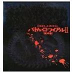 (オリジナル・サウンドトラック) バトル・ロワイアルII〜鎮魂歌〜(CD)