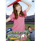 大島バッティングセンター Vol.1(DVD)