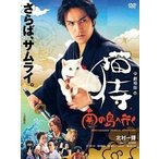劇場版「猫侍 南の島へ行く」【DVD】(DVD)