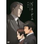 ジョーカー・ゲーム 第1巻【DVD】(DVD)