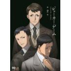 ジョーカー・ゲーム 第2巻【DVD】(DVD)