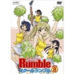 スクールランブル Vol.8 [DVD]