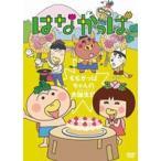 はなかっぱ〜ももかっぱちゃんのお誕生日〜 [DVD]