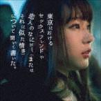 白神真志朗 / 東京におけるセックスフレンドや恋人のなにがし(またはそれに似た情事)について聞いて書いた。 [CD]