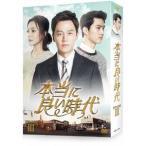 本当に良い時代 DVD-BOX III [DVD]