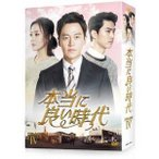本当に良い時代 DVD-BOX IV [DVD]