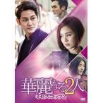 華麗なる2人-ミセスコップ2- DVD-BOX I [DVD]