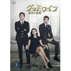 グッドワイフ〜彼女の決断〜 DVD-BOX II [DVD]