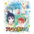 ステラのまほう 第2巻【Blu-ray】(Blu-ray)