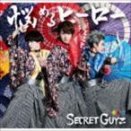 SECRET GUYZ / 悩めるヒーロー(トランスヒーロー上級盤) [CD]
