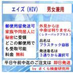 性病検査_HIV_エイズ_男女兼用画像