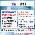 淋菌(PCR法) 男性用