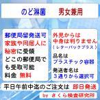 咽頭淋菌(SDR法) 男女兼用