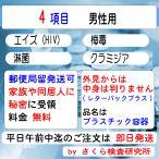 エイズ+クラミジア+梅毒+淋菌セット 男性用
