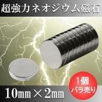 ネオジム磁石 ネオジウム磁石 1個バラ売り 10mm×2mm 丸型 超強力 マグネット ボタン型 N35