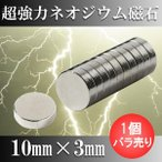 ネオジム磁石 ネオジウム磁石 1個バラ売り 10mm×3mm 丸型 超強力 マグネット ボタン型 N35