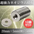 ネオジム磁石 ネオジウム磁石 10個セット 20mm×4mm 皿穴5mm ネジ穴 丸型 超強力 マグネット ボタン型 N35