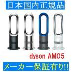 ダイソン ホットアンドクール DYSON AM05 hot + cool 全4種ファンヒーター 羽根の無い扇風機 AM04後