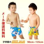子供水着 子供 水着 キッズ水着 キッズ 水着 ミズギ 男児 赤ちゃん 子ども水着 男の子 子ども こども 海 川 プール かわいい 可愛い男児水着 90cm〜135cm