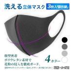 マスク 洗える 夏用 ウレタン ウレタンマスク 即納 洗えるマスク 立体マスク 個包装 大人用 3枚セット
