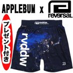 reversal  リバーサル パンツ ショーツ  APPLEBUM x rvddw Night Earth ACTIVE SHORTS アップルバム  コラボ rvab003