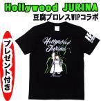 HAOMING ハオミン haoming ジュリナ ハリウッド じゅりな 松井珠理奈 マツイジュリナ 豆腐プロレス WIP コラボ tシャツ  Hollywood JURINA Tshirt