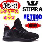 スープラ スニーカー SUPRA メソッド ブラック METHOD BLACK ハイカット レディース キッズ 黒 88022-001-M