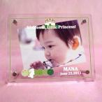赤ちゃん メモリアル アクリルフォトフレーム「リトルプリンス・プリンセス 」 出産祝い 出産内祝い メモリアル 記念品  名入れ 写真L判用