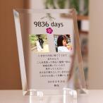ガラス 子育て感謝状 結び花   写真印刷 結婚式両親プレゼント 子育て修了証 記念品贈呈に