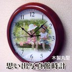 Yahoo!スターキッズ-オリジナルの贈り物写真 時計「思い出写真館 木製壁掛け時計」オリジナル 名入れ 出産祝い 内祝い 新築祝い 結婚祝い 結婚記念 還暦祝い 両親プレゼント 贈り物