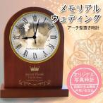 メモリアルウェディング アーチ型木製置時計 写真 時計 オーダーメイド オリジナル 結婚式 両親贈呈 結婚祝い 親プレゼント